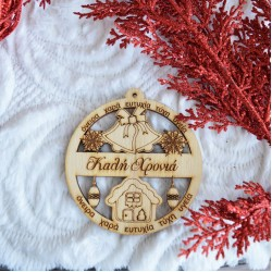 "4 x Χριστουγεννιάτικες μπάλες ""Καλή Χρονιά"" 8εκ"